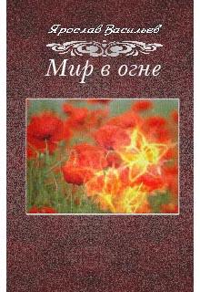 """Книга """"Мир в огне  """" читать онлайн"""