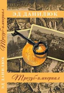 """Книга """"Трезуб-империал (ознакомительный фрагмент)"""" читать онлайн"""