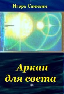 "Книга ""Аркан для света"" читать онлайн"