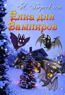 "Книга ""Ёлка Для Вампиров"" читать онлайн"
