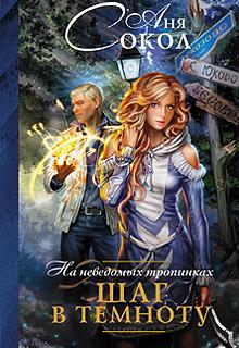 """Книга """"На неведомых тропинках 1. Шаг в темноту"""" читать онлайн"""