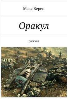 "Книга. ""Оракул"" читать онлайн"
