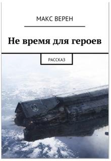 """Книга """"Не время для героев"""" читать онлайн"""
