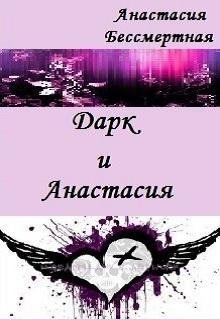 """Книга. """"Дарк и Анастасия"""" читать онлайн"""