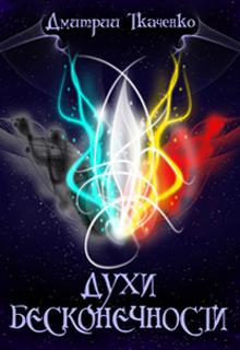 """Книга """"Духи Бесконечности"""" читать онлайн"""