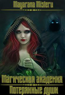 """Обложка книги """"Потерянные души"""""""