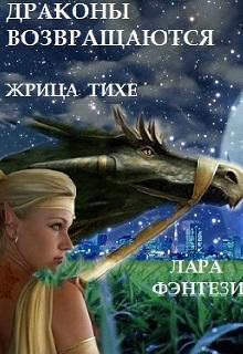"""Книга """"Драконы возвращаются. Жрица Тихе """" читать онлайн"""