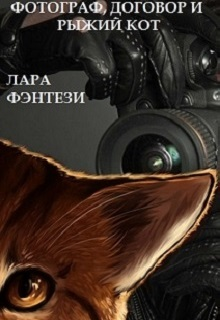 """Книга """"Фотограф, договор и рыжий кот """" читать онлайн"""