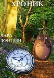 """Книга """"Хроник """" читать онлайн"""