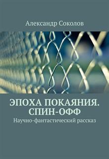 """Книга """"Эпоха покаяния. Спин-офф"""" читать онлайн"""