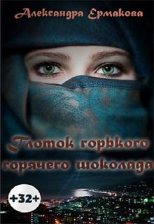 """Книга """"Глоток горького горячего шоколада"""" читать онлайн"""