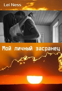 """Книга """"Мой личный засранец"""" читать онлайн"""