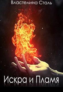 """Книга. """"Искра и Пламя"""" читать онлайн"""