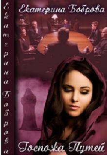 """Книга """"Госпожа Путей"""" читать онлайн"""