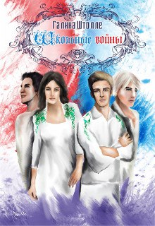 """Книга """"Школьные войны"""" читать онлайн"""