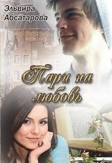 """Книга """"Пари на любовь"""" читать онлайн"""