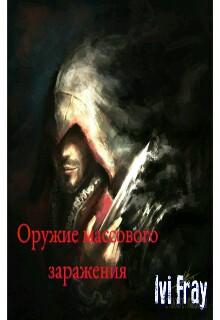 """Книга """"Оружие массового...заражения"""" читать онлайн"""