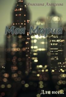 "Книга ""Моя Мария"" читать онлайн"
