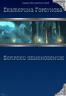 """Книга """"Вопреки обыкновению"""" читать онлайн"""