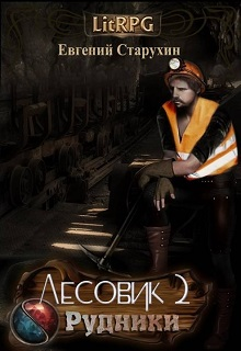 Евгений старухин лесовик 2