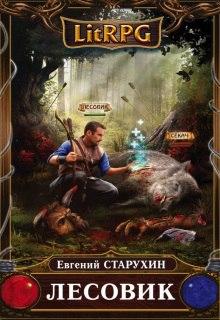 "Книга ""Лесовик"" читать онлайн"