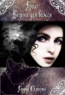 """Книга. """"Гроза. Ведьма для вождя -1."""" читать онлайн"""