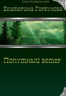 """Книга """"Попутный ветер"""" читать онлайн"""