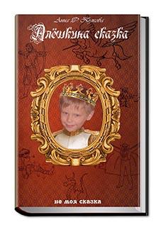 """Книга """"Алёшкина сказка"""" читать онлайн"""