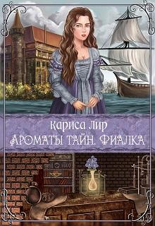"""Книга """"Ароматы тайн. Фиалка"""" читать онлайн"""