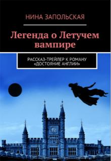 """Книга """"Легенда о Летучем вампире"""" читать онлайн"""