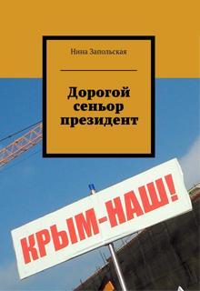 """Книга """"Дорогой сеньор Президент"""" читать онлайн"""