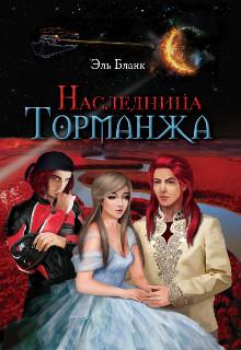 "Обложка книги ""Наследница Торманжа"""