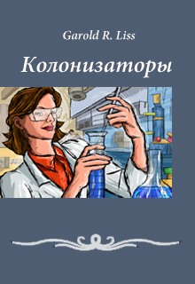 """Книга """"Колонизаторы."""" читать онлайн"""