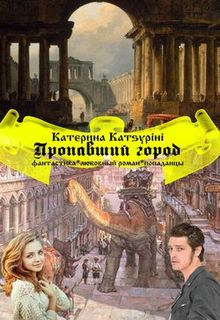"""Книга. """"Пропавший город"""" читать онлайн"""