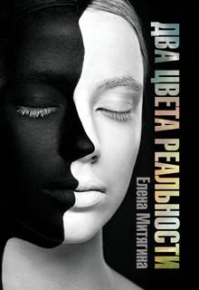 """Книга """"Два цвета реальности. Книга 1"""" читать онлайн"""