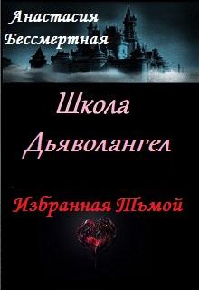 """Книга """"Школа Дьяволангел. Избранная Тьмой """" читать онлайн"""