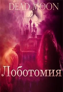 "Книга ""Лоботомия"" читать онлайн"