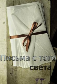 """Книга """"Письма с того света"""" читать онлайн"""