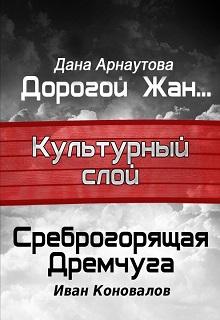 """Книга """"Культурный слой. Повести"""" читать онлайн"""