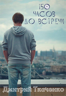 "Книга. ""150 часов до встречи"" читать онлайн"