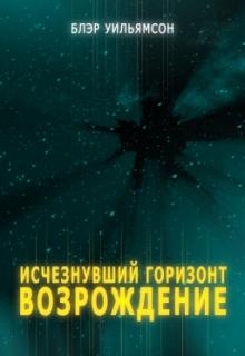 """Книга """"Исчезнувший горизонт: Возрождение"""" читать онлайн"""