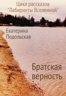"""Книга """"Братская верность"""" читать онлайн"""