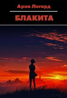 "Книга ""Блакита"" читать онлайн"
