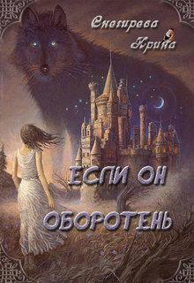 """Книга """"Если он оборотень"""" читать онлайн"""