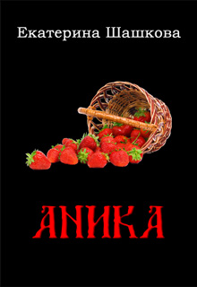"Книга ""Аника"" читать онлайн"