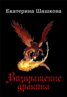 """Книга """"Возвращение дракона"""" читать онлайн"""