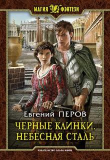"""Книга """"Черные клинки. Небесная сталь"""" читать онлайн"""
