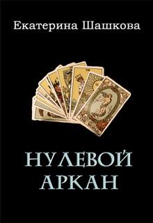 "Книга ""Нулевой аркан"" читать онлайн"