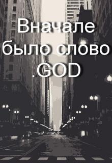 """Книга """"Вначале было слово .god"""" читать онлайн"""
