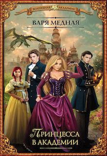 """Книга """"Принцесса в Академии. Том 1"""" читать онлайн"""